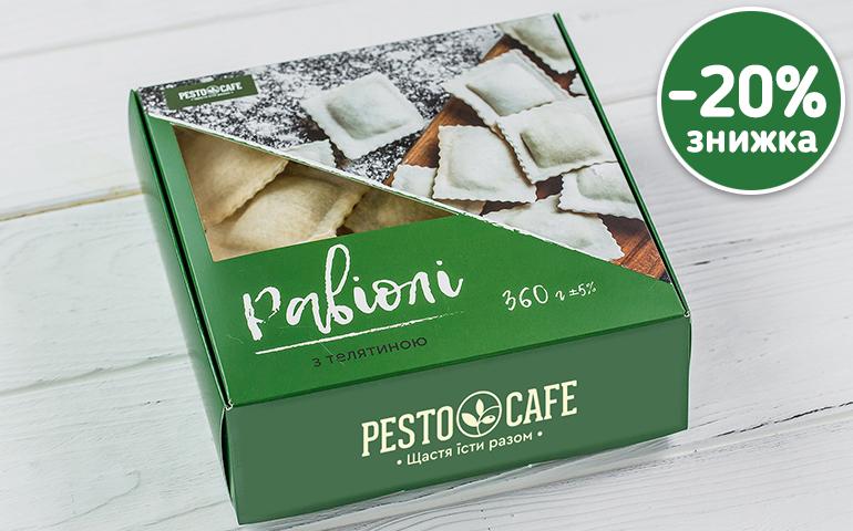 Равіолі з телятиною – Pesto Cafe